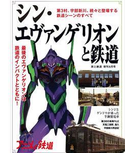 「旅と鉄道 2021年増刊8月号 シン・エヴァンゲリオンと鉄道」発売中
