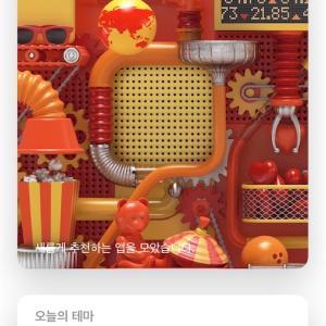 【AppStoreの変更】韓国のStoreから日本のStoreへ戻す手順