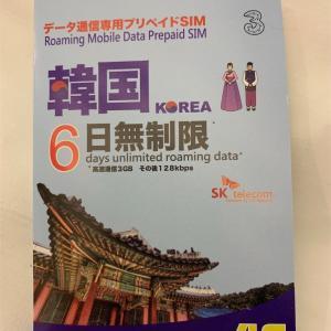【韓国旅行記1人旅2018年】Wi-Fiルータ不要で身軽な旅!データ通信専用SIMを使ってみました