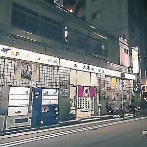 【兵庫県】『水木湯』は水木しげるが住んでいた水木通りにある銭湯