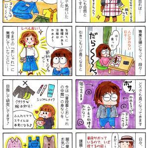 漫画「子無し専業主婦の生活とメンタル」5