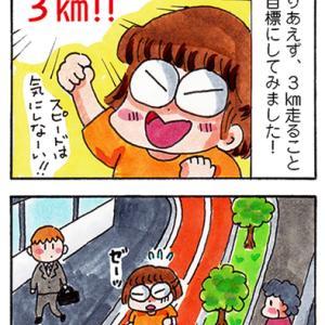 ジョギング初心者は3㎞から!? 2か月でようやく走れるようになりました!