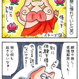 ヒーラーkumi先生のクンダリーニ上昇ワーク体験談①
