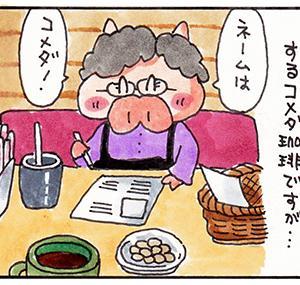 みんな読んで!!(*´ω`)お友達がマンガ賞を受賞しました~!