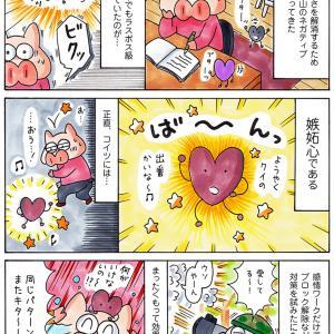 嫉妬するのをやめたい!エッセイ漫画「嫉妬心を解消する方法」スタート