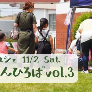 11/2(土)ちいさなマルシェ「ひろけんひろばVol.3」