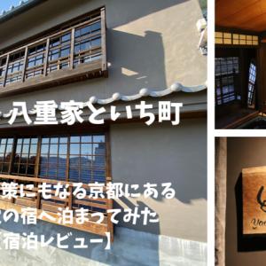京町家 八重家といち町 コロナ対策にもなる京都にある新感覚の宿へ泊まってみた【宿泊レビュー】