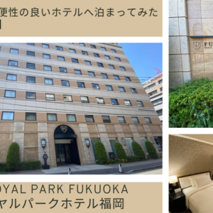 ザロイヤルパークホテル福岡  博多駅近くの利便性の良いシティホテルへ泊まってみた【宿泊レビュー】