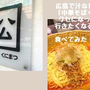広島で汁なし坦々麺⁈「中華そばくにまつ」クセになって何度も行きたくなる坦々麺を食べてみた【食レポ】