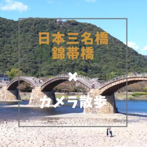 山口県岩国市「錦帯橋」一風変わった橋でバイクを暴走させてニュースで話題の日本三名橋へ