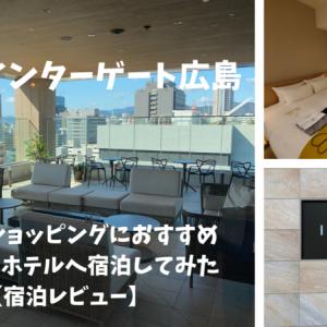 ホテルインターゲート広島 観光・グルメにおすすめのおもてなしホテルへ宿泊してみた【宿泊レビュー】