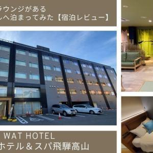 ワットホテル&スパ飛騨高山  岐阜にある貸切天然温泉&ラウンジがあるおしゃれなホテルへ泊まってみた【宿泊レビュー】