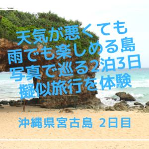 沖縄県宮古島 天気が悪くても雨でも楽しめる島 写真で巡る2泊3日擬似旅行を体験 2日目