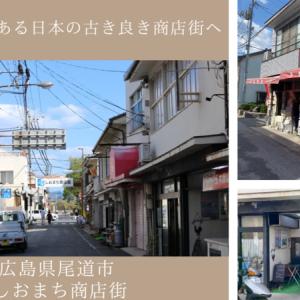 広島県尾道市 「しおまち商店街」耕三寺近くにある古き良き商店街へ