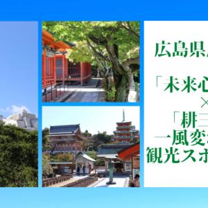 広島県尾道市「未来心の丘」白い大理石の庭園と「耕三寺」お寺がある一風変わった観光スポットへ