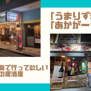 沖縄宮古島で行って欲しいおすすめの居酒屋「うまりずま」と「あかがーら」を紹介【食レポ】