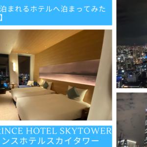 名古屋プリンスホテルスカイタワー 東海県初天空に泊まれるホテルへ泊まってみた【宿泊レビュー】