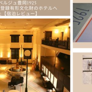 兵庫県 オーベルジュ豊岡1925 元は銀行⁈国登録有形文化財のホテルへ泊まってみた【宿泊レビュー】