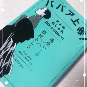 今日の1冊〜ババア上等!〜
