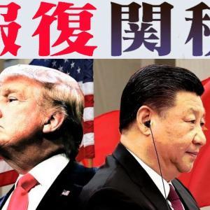 逆イールド+米中報復関税で世界経済終了か!?