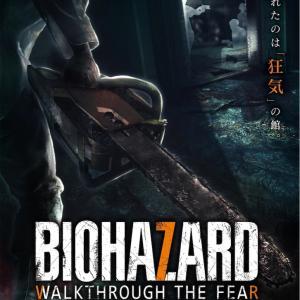 「バイオハザード7」の世界を実際に歩き回る 『BIOHAZARD WALKTHROUGH THE FEAR』が稼働開始!ジャック・ベイカー再び。
