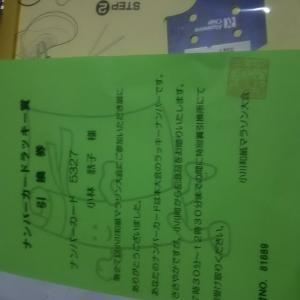 第27回小川和紙マラソンに参加しました