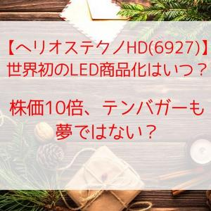 【ヘリオステクノHD(6927) 世界初のLED商品化はいつ?】株価10倍、テンバガーも夢ではない?