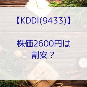 【KDDI(9433) 株価2600円は割安?】業績推移や株主優待から徹底解説!