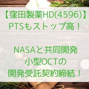 【窪田製薬HD(4596)株価はどこまで上がる?PTSもストップ高!】NASAと共同開発、小型OCTの開発受託契約締結!