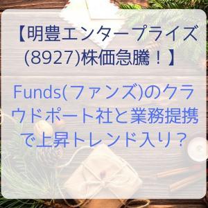 【明豊エンタープライズ(8927)株価急騰!】Funds(ファンズ)のクラウドポート社と業務提携で上昇トレンド入り?