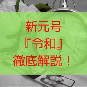 新元号『令和』を徹底解説!漢字の意味、引用元、グッズについても!