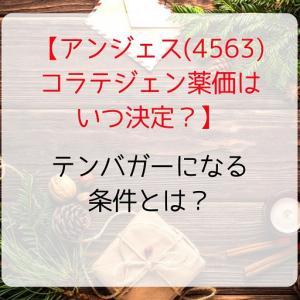 【アンジェス(4563)、コラテジェン薬価はいつ決定?】テンバガーになる条件とは?