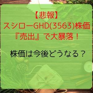 【悲報】スシローGHD(3563)株価『売出』で大暴落!株価は今後どうなる?
