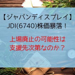 【ジャパンディスプレイ,JDI(6740)株価暴落!】上場廃止の可能性は支援先次第なのか?