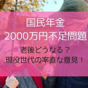 【国民年金2000万円不足問題】老後どうなる?現役世代の率直な意見!