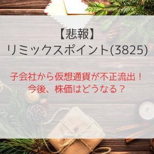 【悲報】リミックスポイント(3825)子会社から仮想通貨流出!今後株価はどうなる?