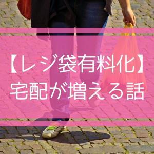 【レジ袋有料化】宅配が増える話