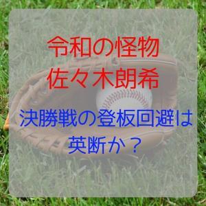 【令和の怪物 佐々木朗希】決勝戦の登板回避は英断か?