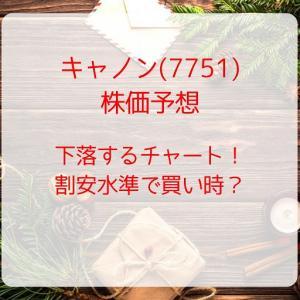 【キャノン(7751)株価予想】下落するチャート!割安水準で買い時?