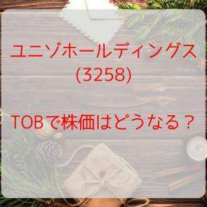 【ユニゾホールディングス(3258)】TOBで株価はどうなる!?
