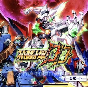 【過去の攻略】スーパーロボット大戦DD【第5回制圧戦EX攻略 スパロボDD】