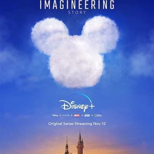【海外連続ドキュ】イマジニアリング 夢を形にする人々【感想:途中まで】