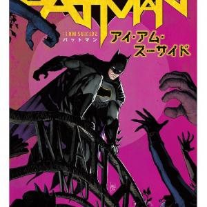 【アメコミ】バットマン:アイ・アム・スーサイド (DC UNIVERSE REBIRTH)【感想】