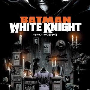 【アメコミ】バットマン:ホワイトナイト【感想】