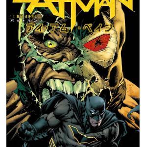 【アメコミ】バットマン:アイ・アム・ベイン (DC UNIVERSE REBIRTH)【感想】