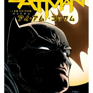 【アメコミ】バットマン:アイ・アム・ゴッサム(DC UNIVERSE REBIRTH)【感想】
