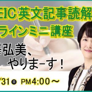 英文記事読解講座やりま~す!(1)