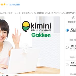 Kimini英会話がグルーポンで今だけ1カ月990円!