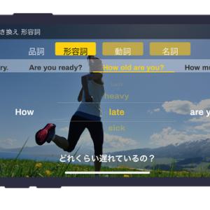 英語学習アプリ ニック式英会話ジム ベータ版を購入試してみた