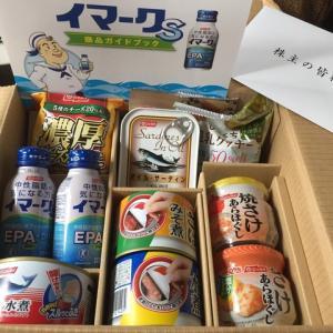 日本水産から株主優待が届きました(^^)